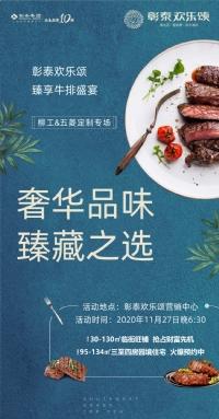 「彰泰欢乐颂」27日牛排盛宴 项目高层、商铺预约中