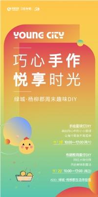 「绿城·杨柳郡」28日手绘星球DIY 梧桐苑新品在售
