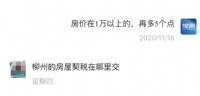 指南:柳州的房屋契税在哪里交?柳州的办税地点