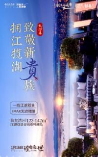 「彰泰江与城」1月16日31#楼建面约123-142㎡户型开盘