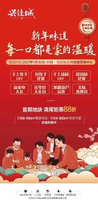 「兴佳城」新年味道·饺子DIY 首期地块准现房清尾88折
