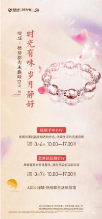 「绿城·杨柳郡」周末琉璃手串、蛋黄酥DIY活动 新品热销中