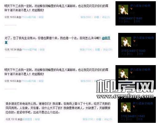 伊力诺依董事长史晓燕微博爆粗骂李开复不要脸