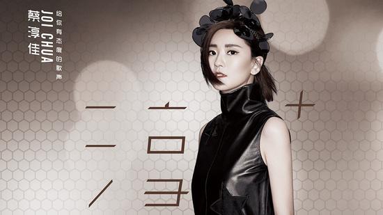 Joi Chua 蔡淳佳 回到最初
