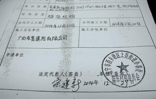 料 前任 签字村委公章被伪造 被调查图片