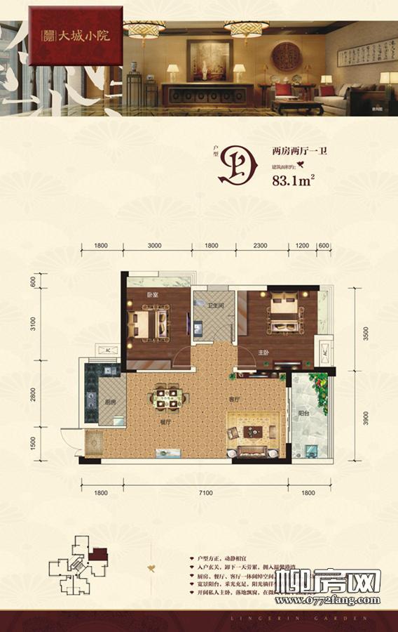 83㎡两房两厅一卫户型图欣赏