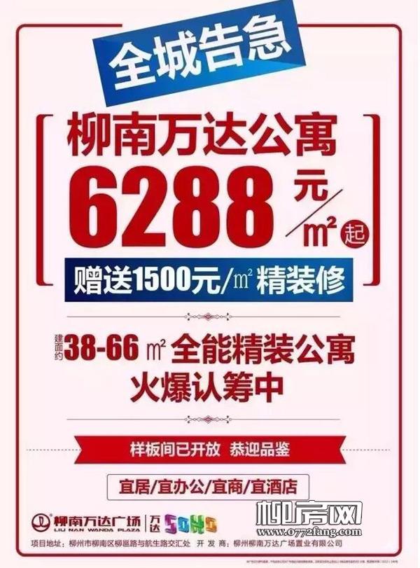 柳南万达SOHO演绎百变财能 低破市场价628