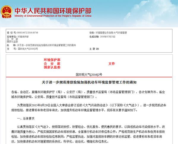 柳州车主注意 环保局今后不再核发机动车环保标志