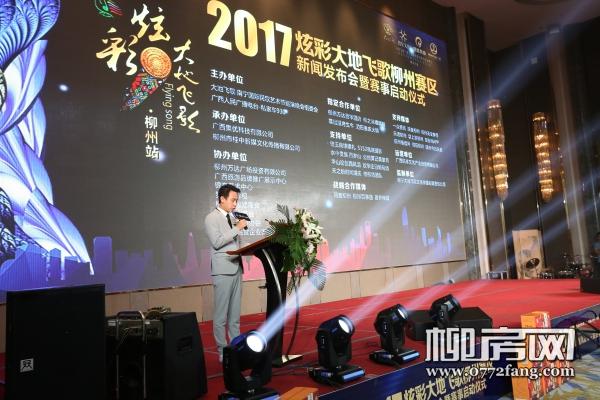 大地飞歌·南宁国际民歌艺术节巡演晚会组委会、广西悦星文化产业投