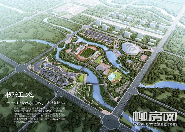 体育公园效果图-柳江体育公园规划总平获批 规划总用地面积347032.
