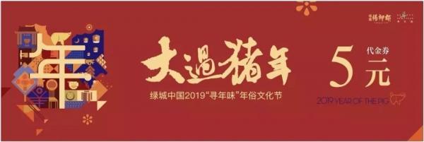 「绿城·杨柳郡」1月19日年货集市