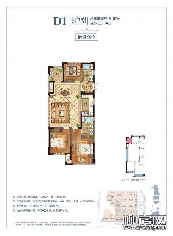 """「绿城·杨柳郡」2#楼建面75-107㎡爆款小户""""五一""""上新"""