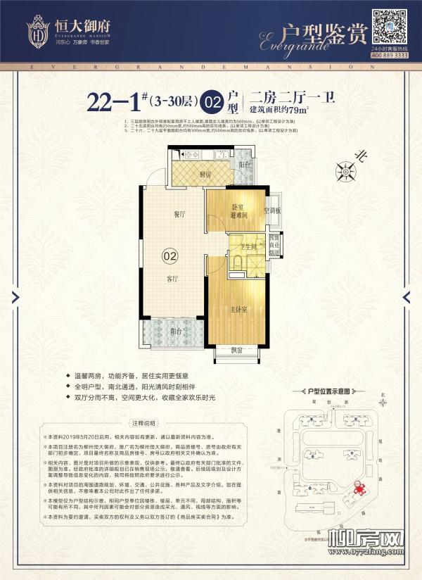 22#楼1单元02户型79两房.jpg