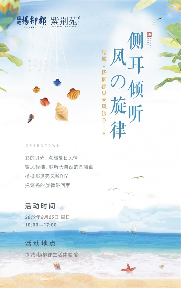 贝壳风铃DIY来袭 春晓苑一线江景全新上映