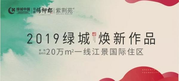 绿城·杨柳郡春晓苑新品户型鉴赏