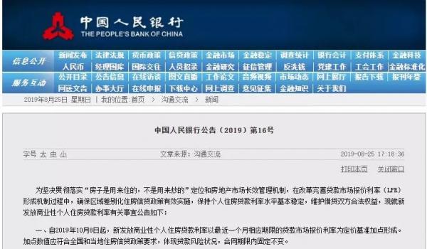 央行房贷新政10月8日正式实行!这些改需美宅值得关注