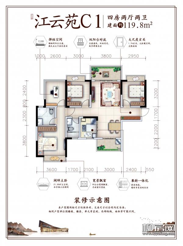江云苑C1 119.8四房两厅两卫.jpg