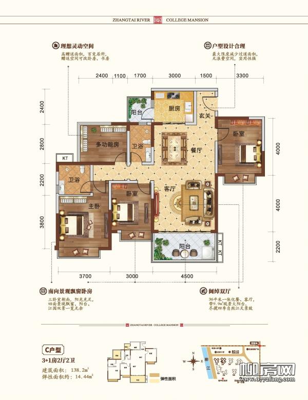 2#楼C138.2 3+1房1.jpg