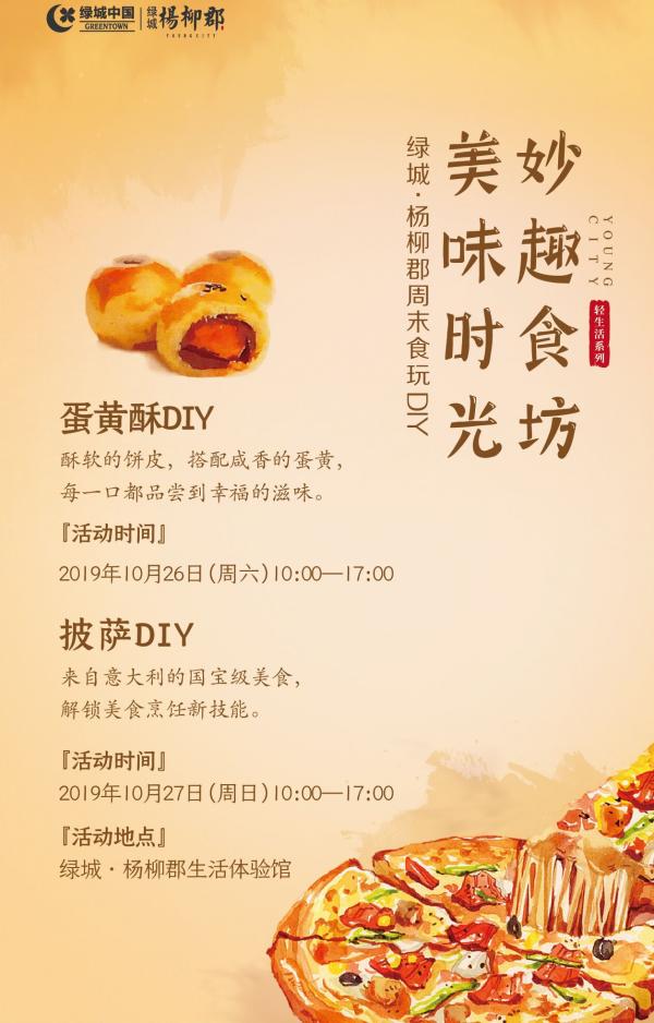 蛋黄酥、披萨DIY 七期紫荆苑新品全新上映