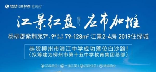 紫荆苑新品加推 绿之恋晚会14日决赛