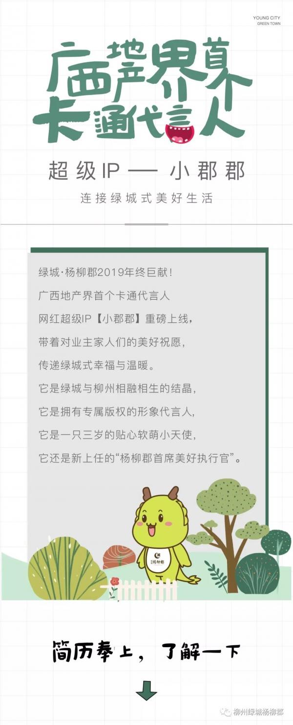 广西地产界首个卡通代言人