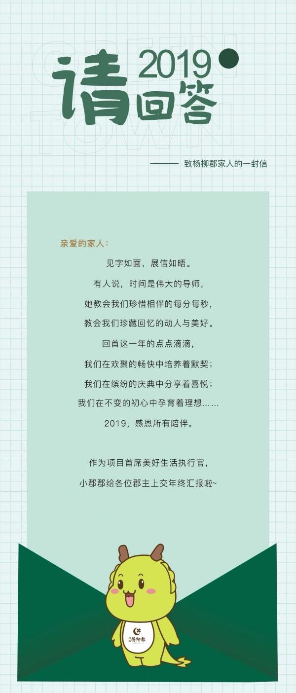 岁末致家人 | 杨柳郡2019美好生活年度工作报告