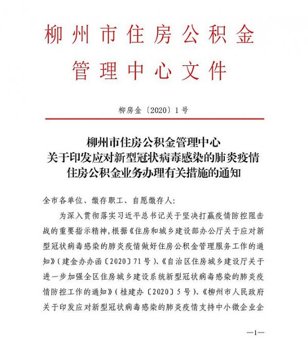 柳州公积金个人还贷可延期3个月 企业可降低或暂缓