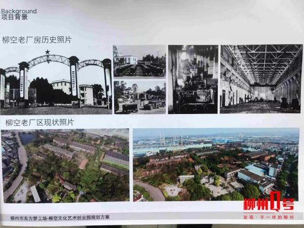 柳北这个老厂区要大变样!将打造成柳州东方梦工场 规划图曝光