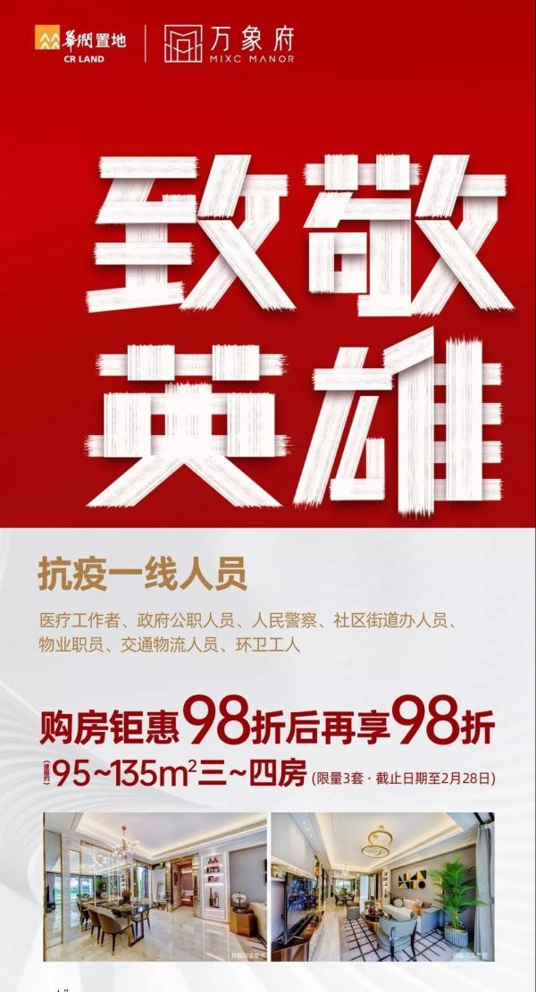 「柳州万象府」抗疫一线人员享购房98折 再享折上98折
