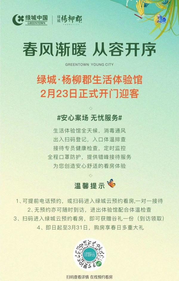 23日开门迎客 建面77-154㎡江景宽邸在售