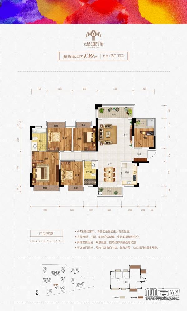 9#楼139五房.jpg