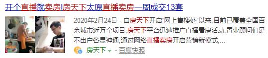 柳州人直播买房 总价超1000万