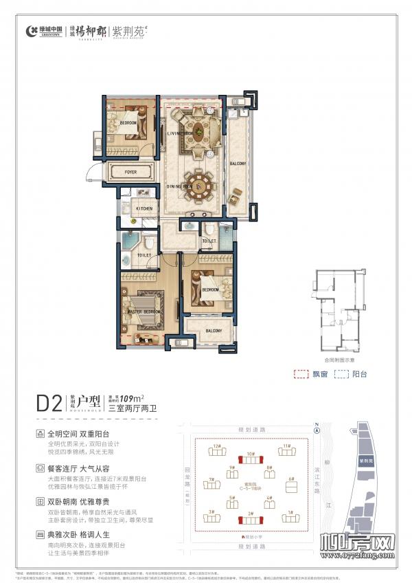 七期紫荆苑2#10#楼109㎡三房-D2.jpg