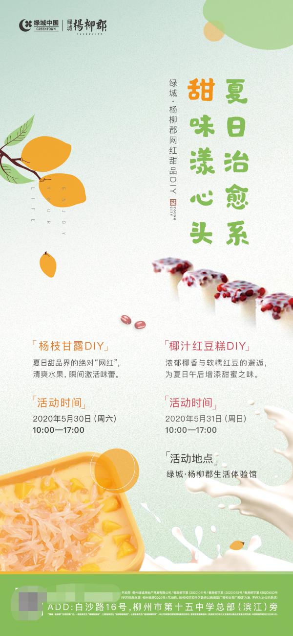 30日-31日网红甜品DIY 江景华宅热售中
