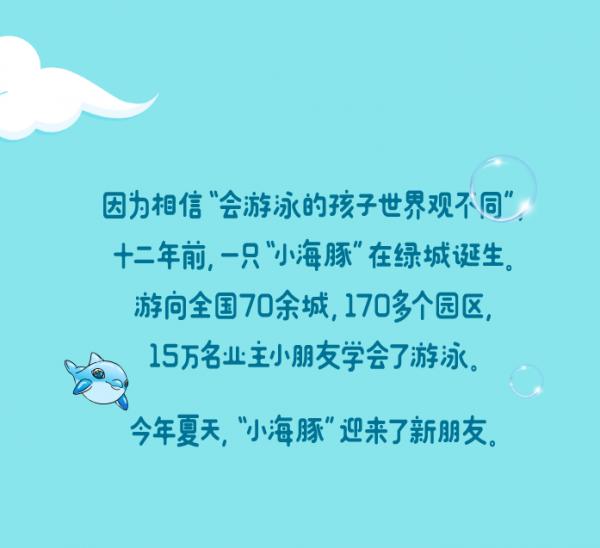 """傅园慧出任绿城""""海豚大使"""" 与你FUN游一夏!"""