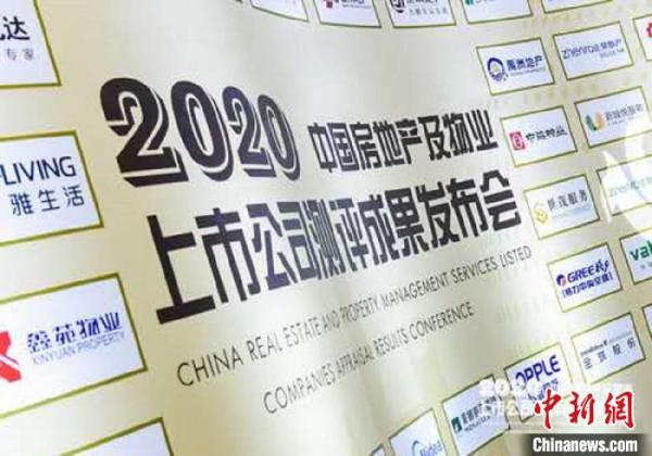 2020中国上市房企百强揭晓 2019年总资产同比上升25.67%