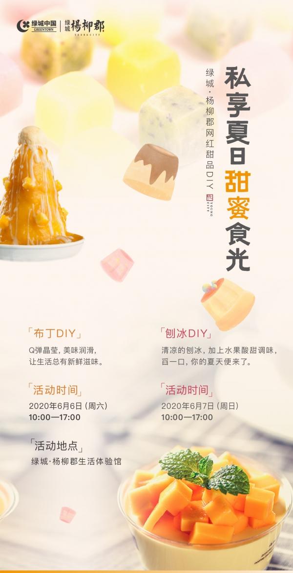 网红甜品DIY 建面79-169㎡江景宅在售