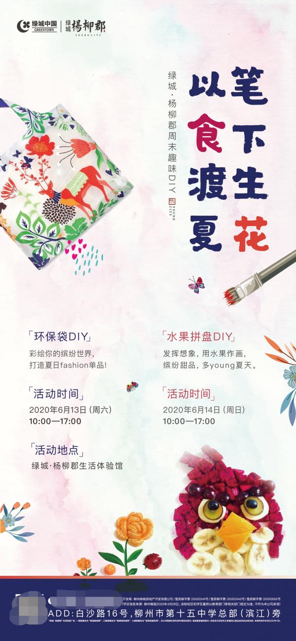 水果拼盘、环保袋DIY 江景宽邸热售中