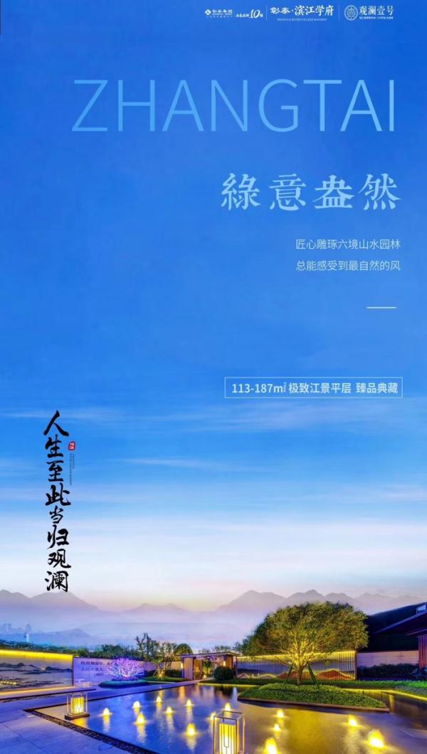 「彰泰·滨江学府」建面约113-187㎡二至五房在售