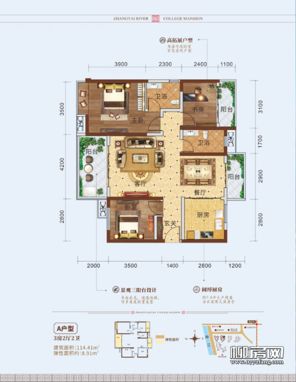 A户型3房2厅2卫114.41.png