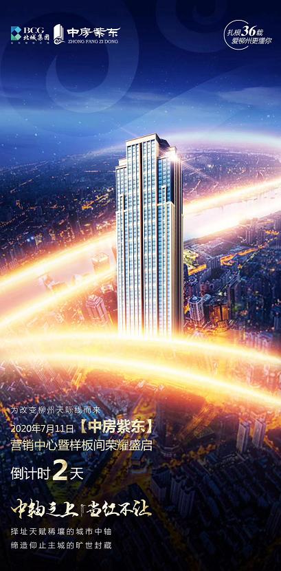 「中房紫东」7月11日 营销中心&样板间开放