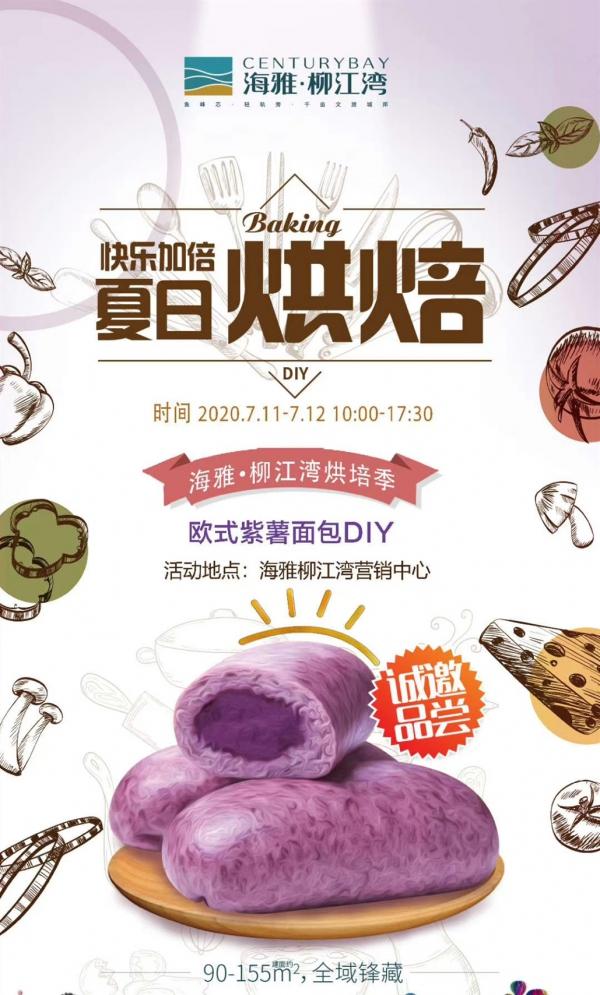 「海雅·柳江湾」本周末紫薯面包DIY 90-155㎡户型在售