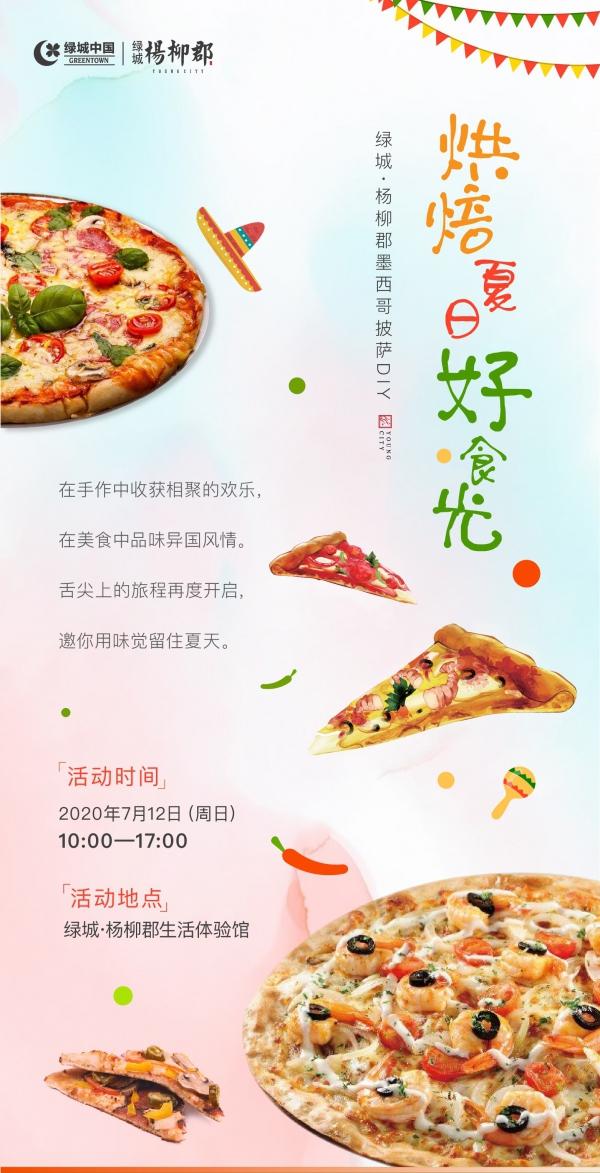 墨西哥披萨DIY 建面77-169㎡江景宅在售