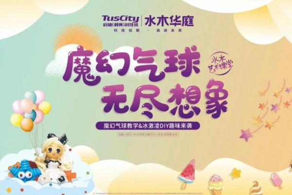 水木艺术课堂 气球嘉年华,这个周末嗨起来吧!