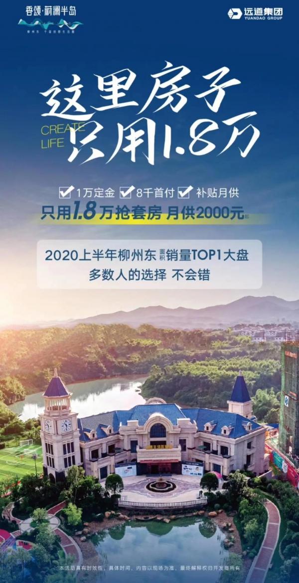 首付1.8万 日供60元起!柳州人未来的美好生活都装在这里!