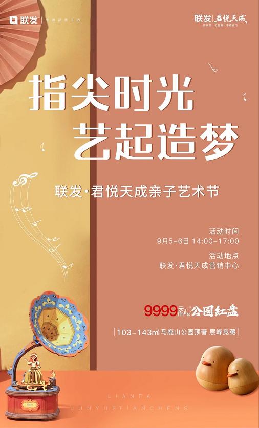「联发·君悦天成」亲子艺术节 建面103-143㎡加推在即