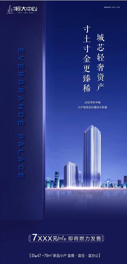 快讯恒大中心.png