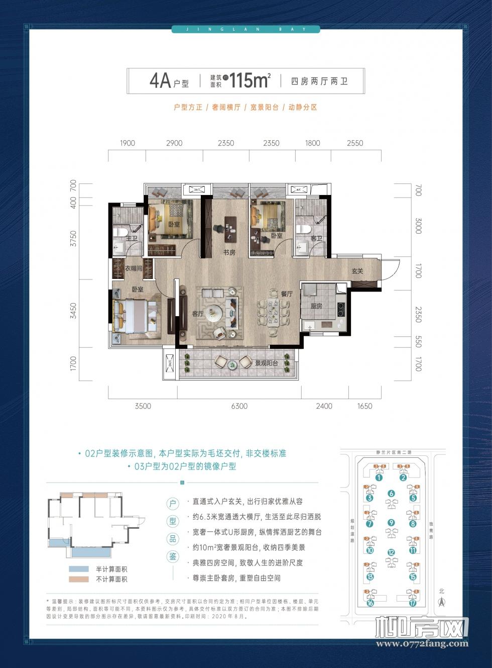 熙悦山4A 115四房.jpg