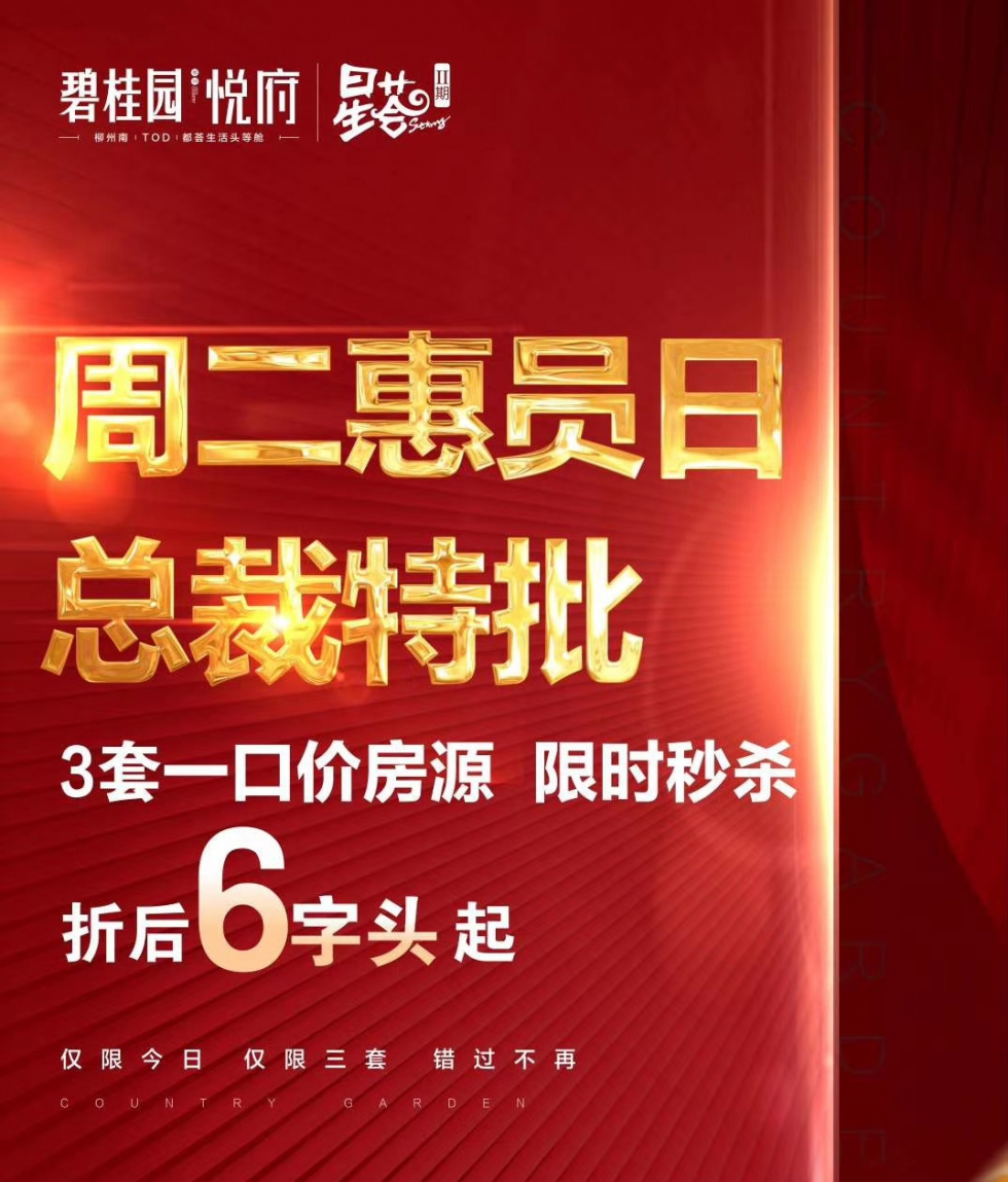 「碧桂园·悦府」3套特惠房源6字头起 7#楼143㎡户型在售