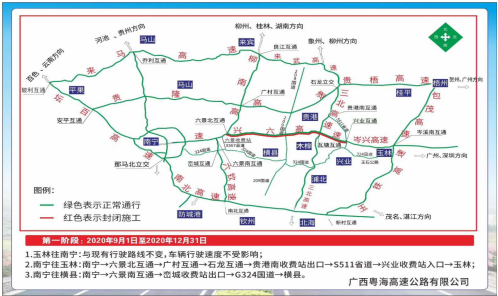 柳州往这些方向有车道封闭!国庆高速出行攻略来了